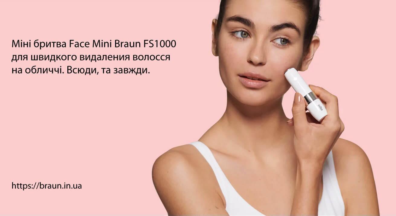 Міні бритва Braun FS1000